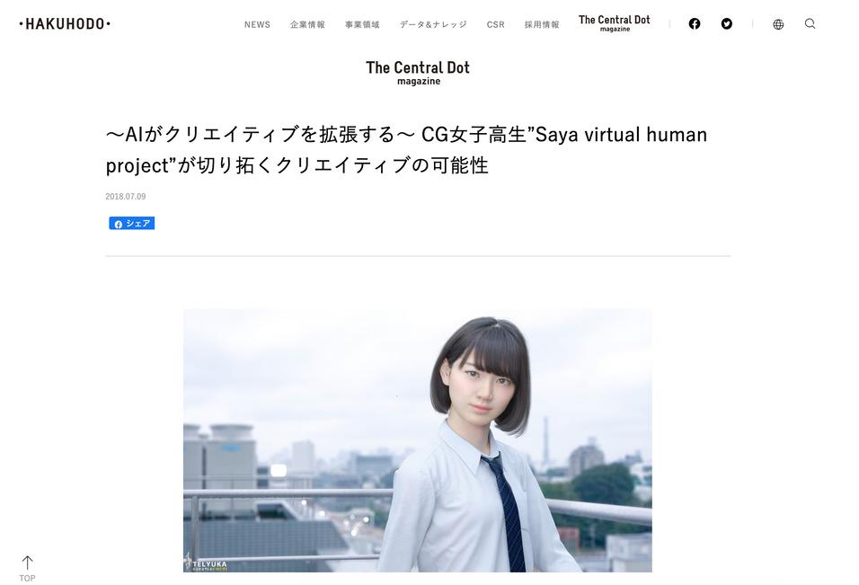 博報堂Sayaチームの記事が公開されました