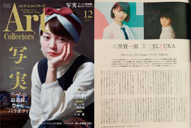 アートコレクターズ 2018年12月号にて石黒賢一郎×TELYUKA