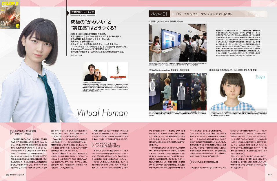 CGWORLD Entry vol.21 12/4(火)Sayaが掲載