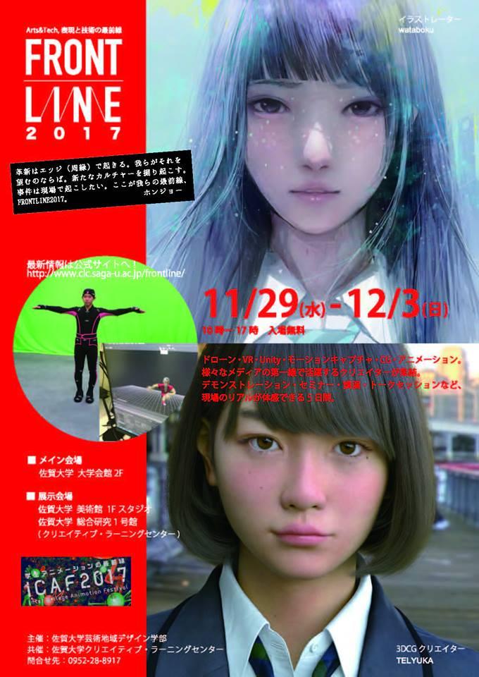 佐賀大学「FRONTLINE2017」