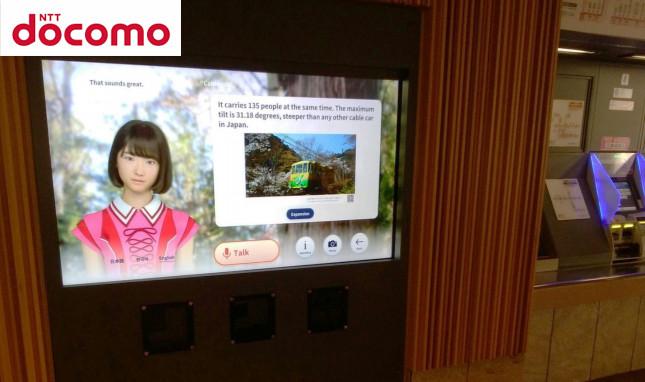NTTドコモとの共同プロジェクト「おしゃべり案内板」発表