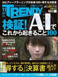 日経トレンディ2017年11月号