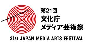 第21回文化庁メディア芸術祭 エンターテイメント部門審査委員会推薦作品として選出されました