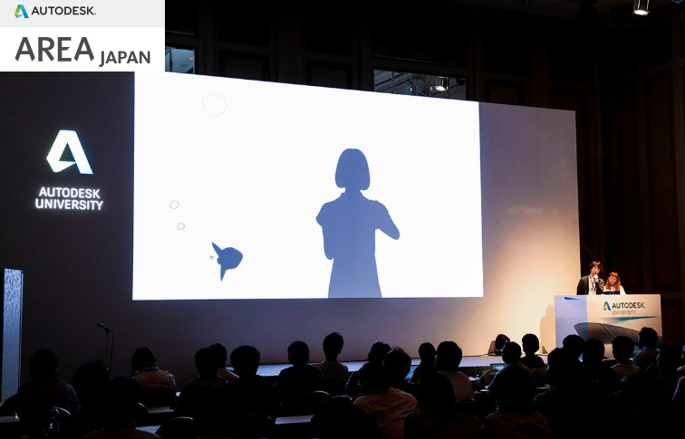 Autodesk University Japan 2018講演記事が公開されました