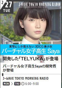 J-WAVE TOKYO MORNING RADIOに出演