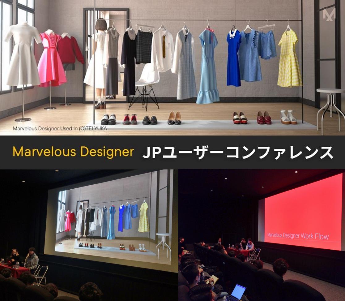 Marvelous Designer JPユーザーコンファレンス登壇