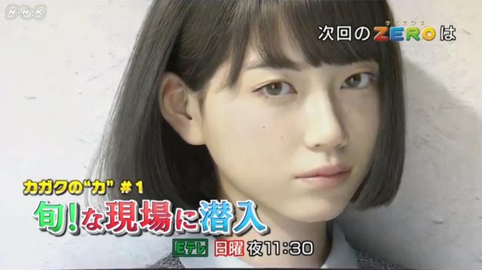 NHKサイエンスZERO4/22