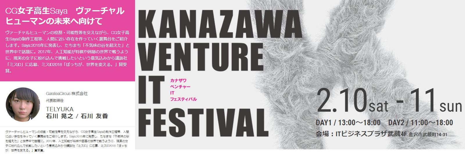 金沢ITベンチャーフェスティバル