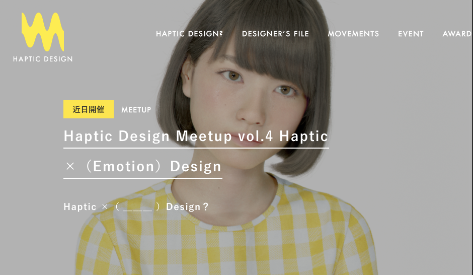 Haptic Design Meetup vol4
