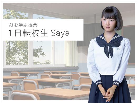 Sayaとの会話を通してAI技術を学ぶ授業「1日転校生Saya」を鎌倉女学院高等学校で実施