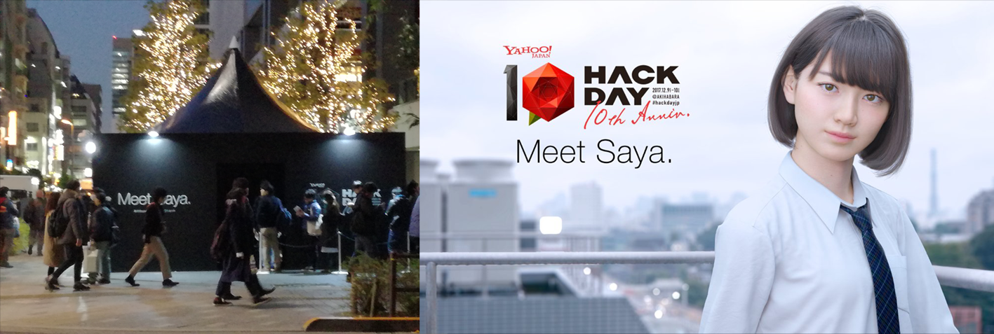 MEET Saya.YahooHackDay2017
