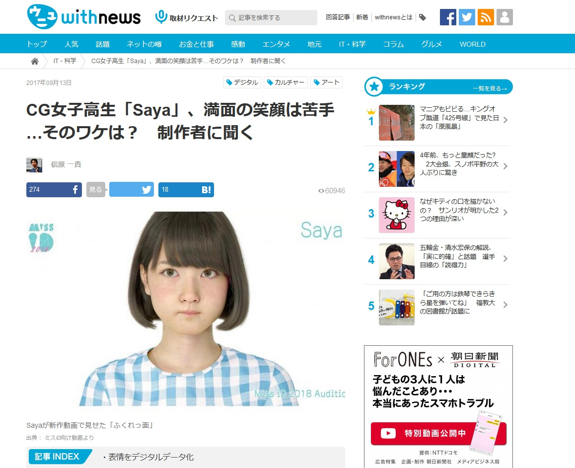 withnews:CG女子高生「Saya」、満面の笑顔は苦手…そのワケは? 制作者に聞く