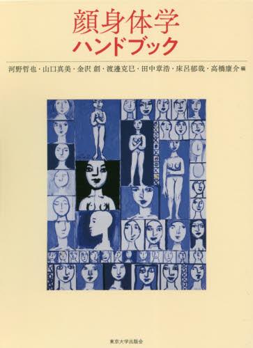 東京大学出版会「顔身体学ハンドブック」