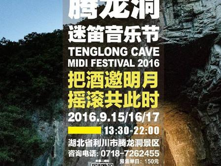 中国MIDI FESTIVAL16出演 & CHINA TOUR 2016」決定