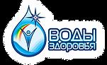 воды здоровья ЛОГОТИП.png
