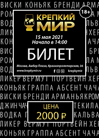 Билет май 2021.png