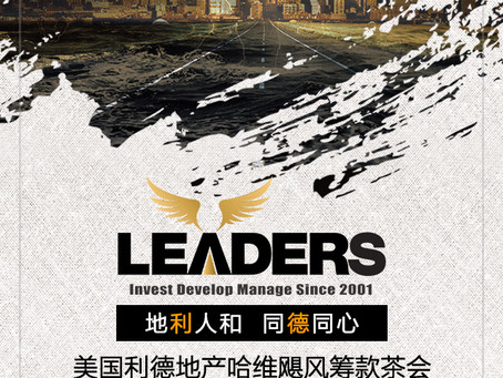 Leaders Real Estate Group Houston Harvey Disaster Fund-raiser Announcement
