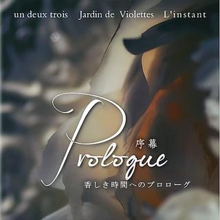 Prologue 序章