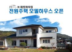 해토하우징 전원주택 모델하우스 오프