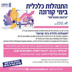 פרסום חיפה מנהלת הורים.jpeg