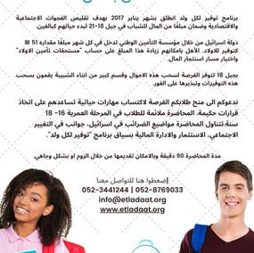 חסכון לכל ילד ערבית קובץ תמונה מתוקן.jpg