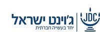 לוגו ג'וינט ישראל
