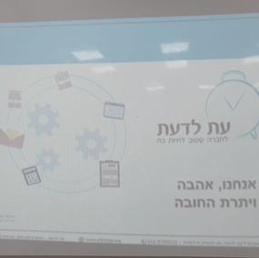 מצגת הרצאה ליום האהבה מרכז עוצמה תל אביב