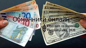обменники онлайн