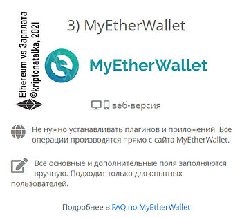 кошелек myEther Wallet