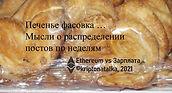 Фасуем печенье с мыслью распределения постов на сайте и в соц. сетях.