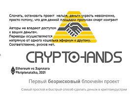 GryptoHands Обзор