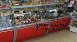 Порядок на складе в магазине с мыслями очередного поста события