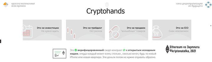 CryptoHands обзор