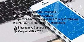 онлайн кошелек выбор