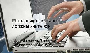 скайп мошенники