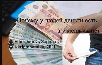 почему у людей деньги, у меня их нет