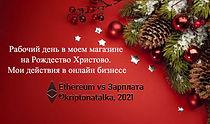 Рабочий день в моем магазине на Рождество Христово. Мои действия в онлайн бизнесе