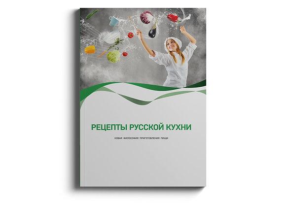 Книга «Рецепты русской кухни»