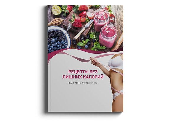 Книга «Рецепты без лишних калорий»