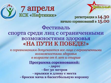 """Фестиваль спорта """"НА ПУТИ К ПОБЕДЕ"""""""