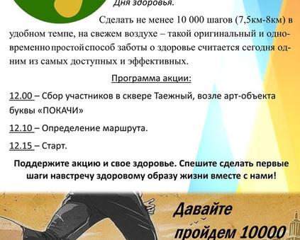 """Акция """"10 000 шагов к здоровью"""""""