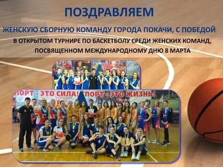 Поздравляем женскую сборную команду города Покачи, с победой