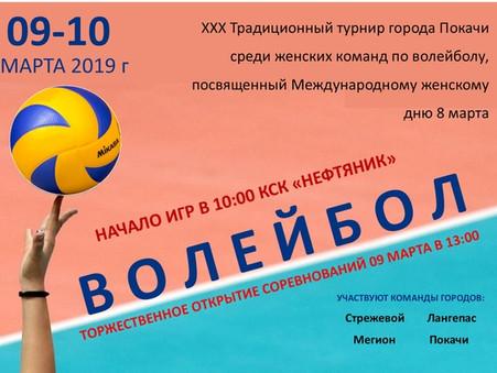 XXX Традиционный турнир города Покачи среди женских команд по волейболу, посвященный дню 8 марта