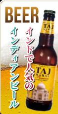 タージマハルビール