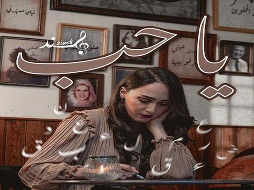 """- هند زيادي تبدع في """"يا حب"""" وتبهر الجمهور في التمثيل"""