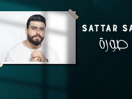 """ستار سعد يبدع ب """"صورة"""""""