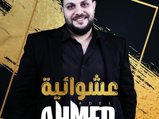 """أحمد عادل يتخطى النصف مليون مشاهدة بكليب """"عشوائية"""""""