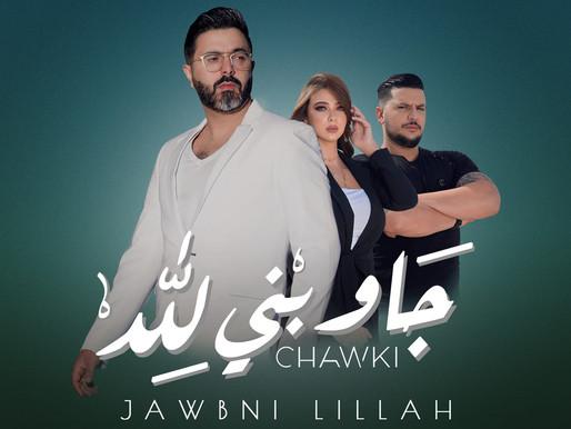 """أغنية """"جاوبني لله"""" جديد النجم المغربي أحمد شوقي"""