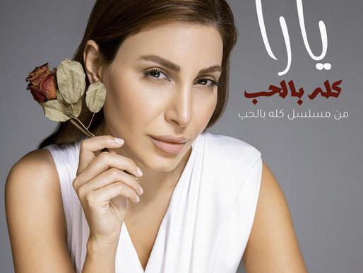 """سفيرة الغناء العربي """"يارا"""" تعود إلى اللهجة المصريّة بعد المغربية وتقدّم """"كله بالحب"""""""