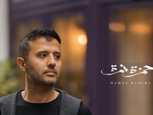 بعد غياب عامين ... حمزة نمرة يستعد لإطلاق ألبومه الجديد قبل نهاية العام